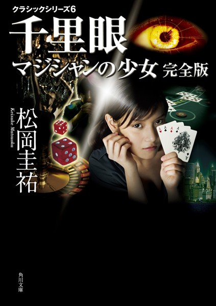 千里眼 マジシャンの少女 完全版 クラシックシリーズ 6