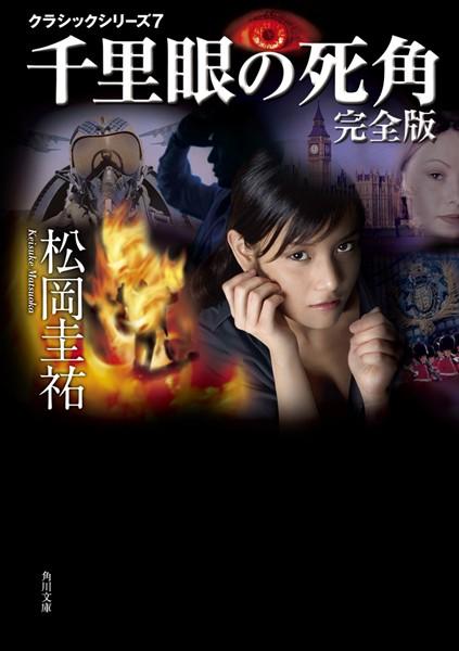 千里眼の死角 完全版 クラシックシリーズ 7