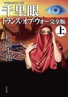 千里眼 トランス・オブ・ウォー 完全版 上 クラシックシリーズ 9