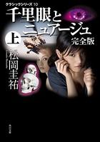 千里眼とニュアージュ 完全版 上 クラシックシリーズ 10