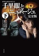 千里眼とニュアージュ 完全版 下 クラシックシリーズ 10