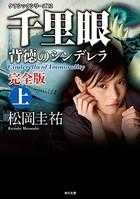 千里眼 背徳のシンデレラ 完全版 上 クラシックシリーズ 12
