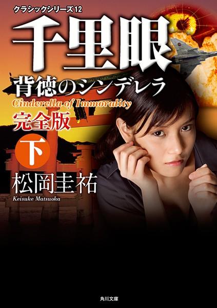 千里眼 背徳のシンデレラ 完全版 下 クラシックシリーズ 12