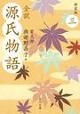 全訳 源氏物語 三 新装版