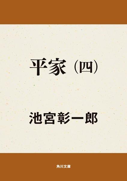 平家 (四)