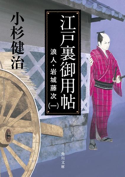 江戸裏御用帖 浪人・岩城藤次 (一)