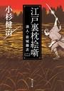 江戸裏枕絵噺 浪人・岩城藤次 (二)