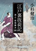 江戸裏抜荷記 浪人・岩城藤次 (四)
