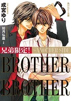 兄弟限定! BROTHER×BROTHER 〜ANOTHER SIDE