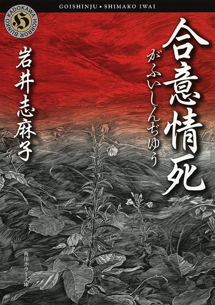 合意情死 (がふいしんぢゆう)