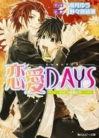 恋愛DAYS 〜ひとつ屋根の下〜