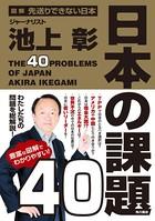 図解 先送りできない日本 日本の課題40