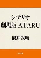 シナリオ 劇場版 ATARU