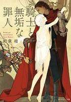 騎士と無垢な罪人
