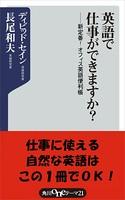 英語で仕事ができますか? 新定番!オフィス英語便利帳