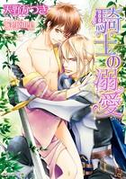 騎士の溺愛【小説&漫画収録】