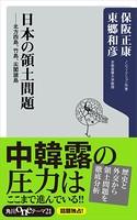 日本の領土問題 北方四島、竹島、尖閣諸島