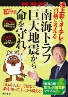 池上彰とメ〜テレが真剣に考える 南海トラフ巨大地震から命を守れ!