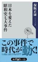 日本を変えた昭和史七大事件