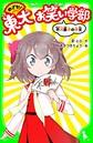 めざせ!東大おわらい学部 芥川直子の作文 「おもしろい話、集めました。」コレクション