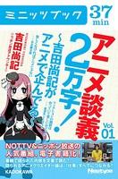 アニメ談義2万字!〜吉田尚記がアニメで企んでる〜