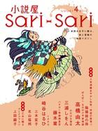 小説屋sari-sari 2012年4月号