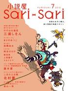 小説屋sari-sari 2012年7月号