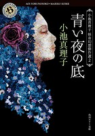 青い夜の底 小池真理子怪奇幻想傑作選 2