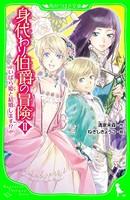 身代わり伯爵の冒険 II いばら姫と結婚します!? (角川つばさ文庫)