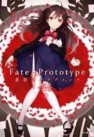 Fate/Prototype 蒼銀のフラグメンツ 2