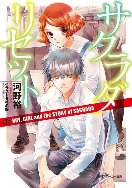 サクラダリセット 7 BOY, GIRL and the STORY of SAGRADA