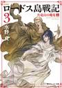 新装版 ロードス島戦記 3 火竜山の魔竜 (上)