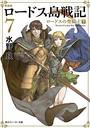 新装版 ロードス島戦記 7 ロードスの聖騎士 (下)