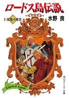 ロードス島伝説 3 栄光の勇者