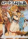 ロードス島伝説 5 至高神の聖女
