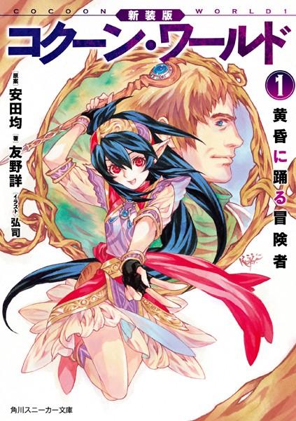 新装版 コクーン・ワールド 1 黄昏に踊る冒険者