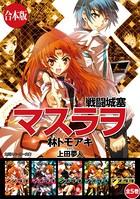 【合本版】戦闘城塞マスラヲ