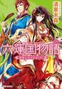 六蓮国物語 翠竜と赤の天女 (下)