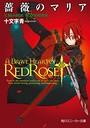 薔薇のマリア V.SEASIDE BLOODEDGE
