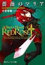 薔薇のマリア VII.SINBREAKER MAXPAIN