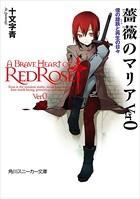 薔薇のマリア Ver