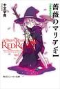 薔薇のマリア Ver1 つぼみのコロナ