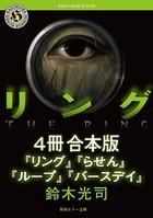 リングシリーズ【4冊 合本版】 『リング』〜『バースデイ』