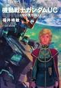 機動戦士ガンダムUC9 虹の彼方に (上)