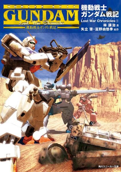 機動戦士ガンダム戦記 Lost War Chronicles (1)