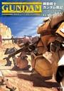 機動戦士ガンダム戦記 Lost War Chronicles (2)