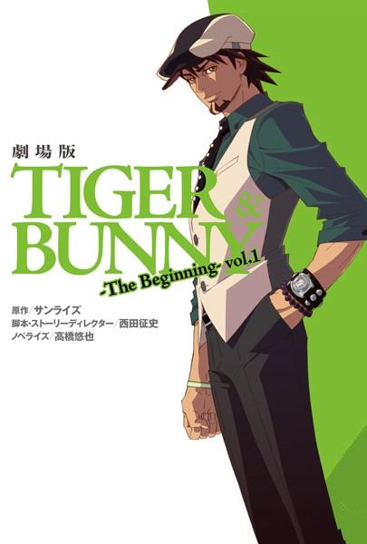 劇場版TIGER&BUNNY-The Beginning- vol.1