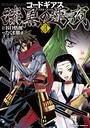 コードギアス 漆黒の蓮夜 (3)