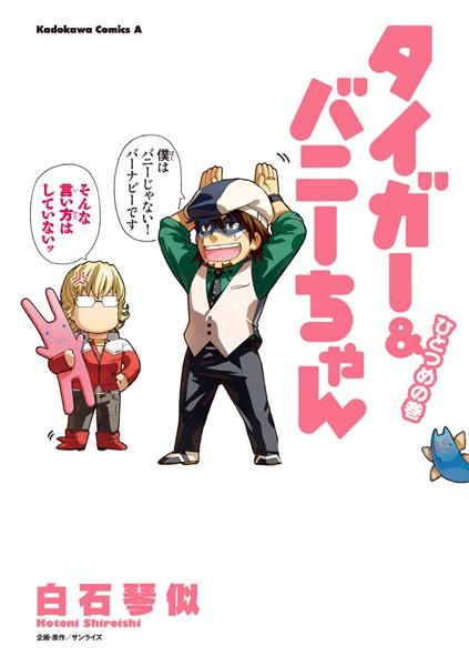 タイガー&バニーちゃん ひとつめの巻