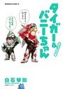 タイガー&バニーちゃん ふたつめの巻